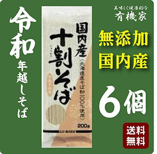 令和の年越しそば 無添加 国産 十割そば 200g×6個★送料無料コンパクト★小麦粉や食塩をまったく使用せずにつくった、北海道産そば粉100%のおそばです。新年でもお召し上がりいただけます。