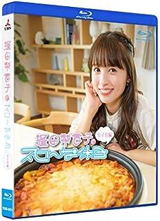 【Amazon.co.jp限定】逢田梨香子のスローな休日