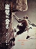 アルピニスト岩壁に登る (1959年)