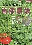 農家が教える自然農法 2016年 07 月号 [雑誌]: 現代農業 増刊