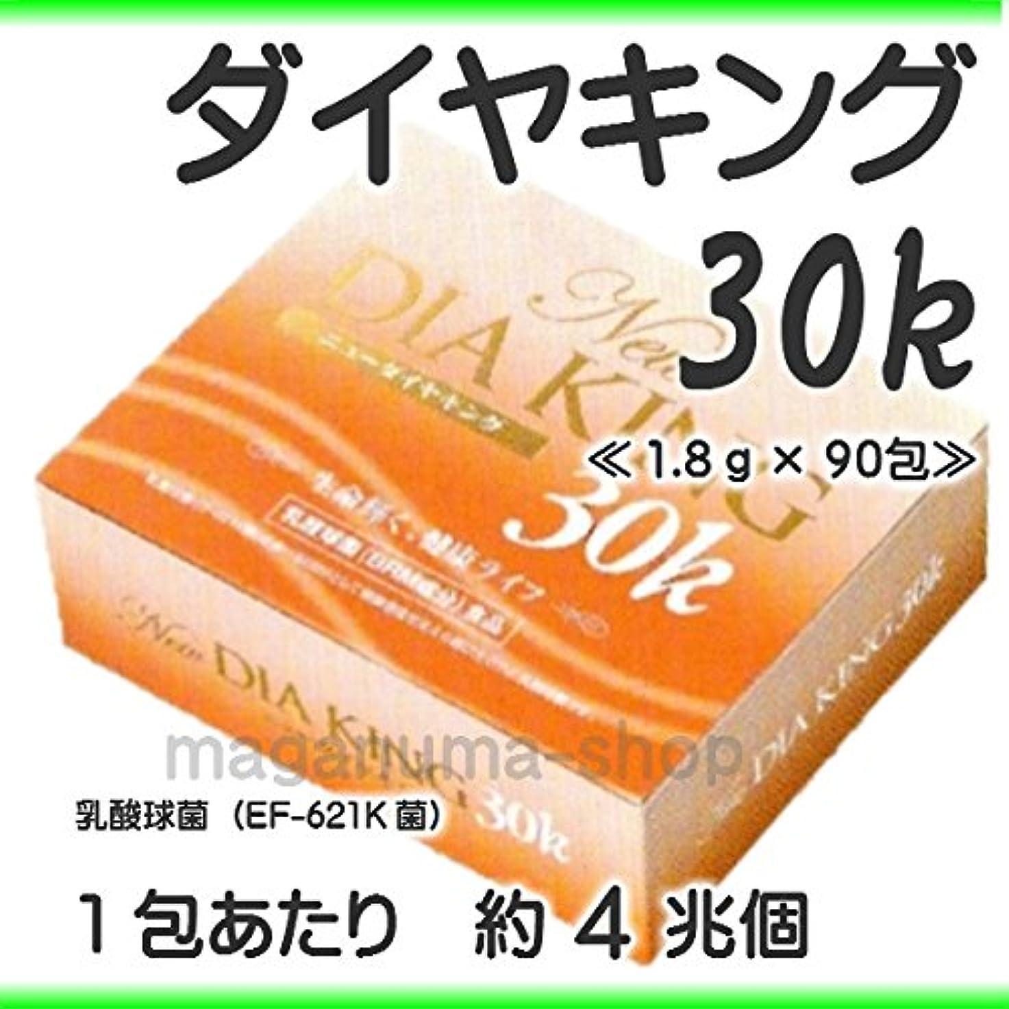 プレゼントバイバイ勉強するNEWダイヤキング30K 162g(1.8g×90包)【乳酸球菌 EF-621K菌含有】