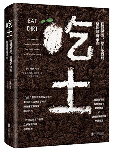 Eat Dirt: Why Leaky Gut May Be the Root Cause of Your Health Problems and 5 Surprising Steps to Cure It (Chinese Edition)