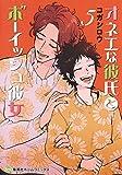 オネエな彼氏とボーイッシュ彼女 5 (集英社ホームコミックス)