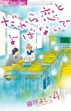 だから恋とよばないで (4) (Cheeseフラワーコミックス)