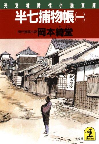 半七捕物帳(一) (光文社文庫)