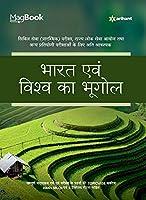 Magbook Bharat Avum Vishva ka Bhugol 2020