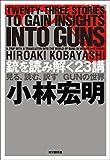 銃を読み解く23講(見る、読む、訳す GUNの世界) (キイ・ライブラリー)