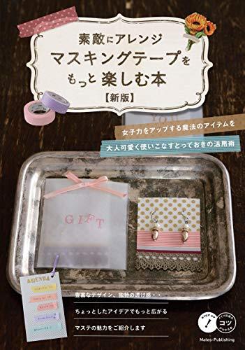 素敵にアレンジ マスキングテープをもっと楽しむ本 新版 (コツがわかる本!)