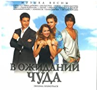 V ozhidanii chuda. Original Soundtrack
