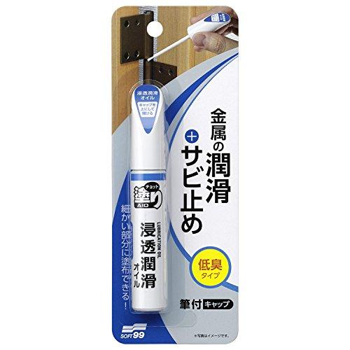 ソフト99 チョット塗りエイド 浸透潤滑オイル 12ml