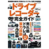 ドライブレコーダー完全ガイド Vol.5