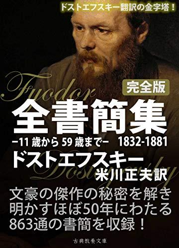 ドストエフスキー全書簡集完全版