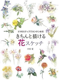 きちんと描ける花スケッチ