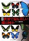 図鑑 世界で最も美しい蝶は何か