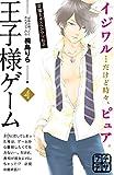 王子様ゲーム プチデザ(4) (デザートコミックス)