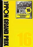 IPPONグランプリ16[DVD]