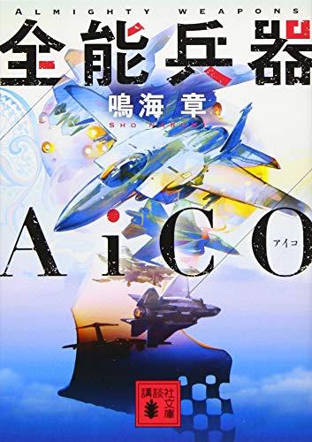 全能兵器AiCO (講談社文庫)