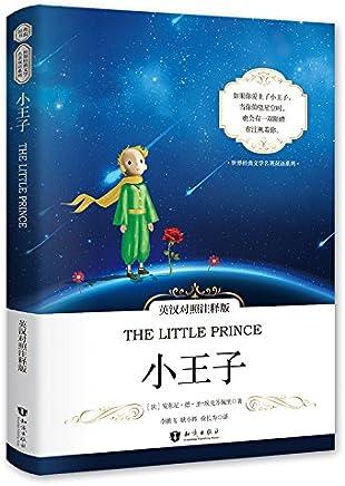 世界经典文学名著双语系列:小王子(英汉对照注释版) (English Edition)