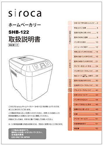 シロカ ホームベーカリー 取扱説明書 (SHB-122) (対応型番:SHB-122)