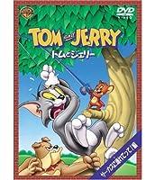 トムとジェリー サーカスに連れてって!編 [DVD]