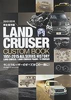2015-2016完全保存版 LAND CRUISER CUSTOM BOOK (ぶんか社ムック)