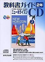 (中学)ニューホライズン教科書ガイド 2 教科書番号808 (<CD>)