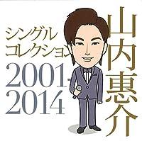 山内惠介 シングルコレクション 2001-2014
