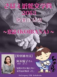 さばえ近松文学賞2013~恋話(KOIBANA)~ (BoBoBooks)