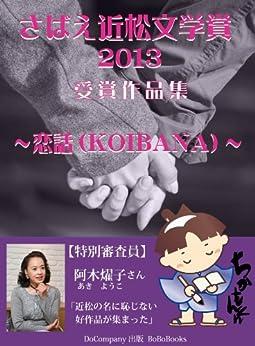 [近松の里づくり事業推進会議]のさばえ近松文学賞2013~恋話(KOIBANA)~ (BoBoBooks)