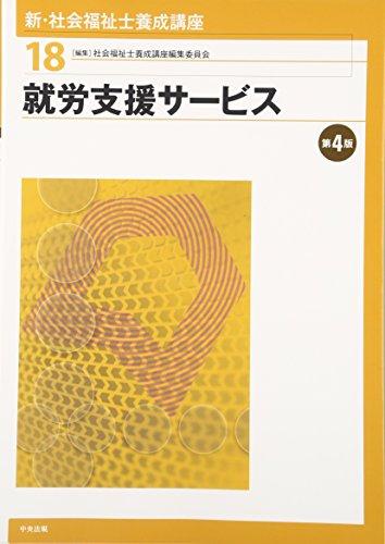 就労支援サービス 第4版 (新・社会福祉士養成講座)