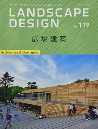 LANDSCAPE DESIGN No.119 広場建築(ランドスケープ デザイン) 2018年 4月号 (LANDSCAPE DESIGN ランドスケープデザイン)の詳細を見る