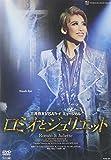 『ロミオとジュリエット』【通常版】('12年月組) [DVD]