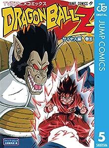ドラゴンボールZ アニメコミックス サイヤ人編 5巻 表紙画像