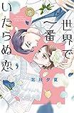 世界で一番いたらぬ恋 ベツフレプチ(5) (別冊フレンドコミックス)