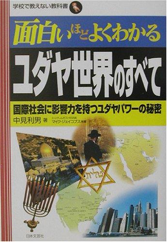 面白いほどよくわかるユダヤ世界のすべて―国際社会に影響力を持つユダヤパワーの秘密 (学校で教えない教科書)の詳細を見る