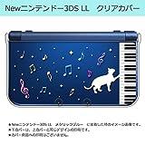 sslink New ニンテンドー 3DS LL クリア ハード カバー ピアノと猫(ホワイト) ネコ 音符 ミュージック キラキラ