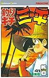 釣りキチ三平(41) (週刊少年マガジンコミックス)