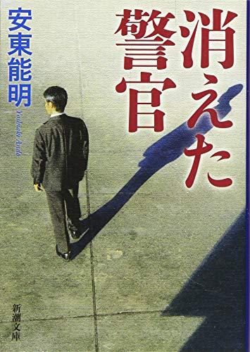消えた警官 (新潮文庫)