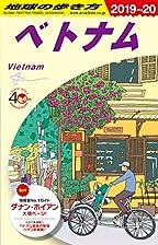 地球の歩き方 ベトナム, '関連検索キーワード'リストの最後