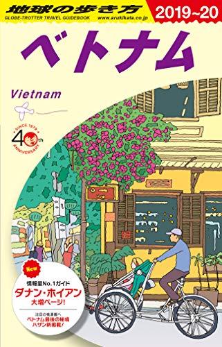 D21 地球の歩き方 ベトナム 2019~2020 - 地球の歩き方編集室