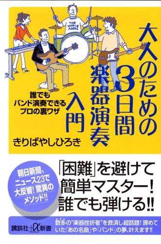 大人のための3日間楽器演奏入門 (講談社+α新書)
