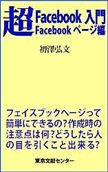 超フェイスブック入門―フェイスブックページ編 超入門シリーズ [Kindle版]