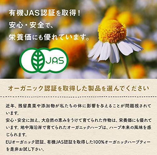 有機カモミール&レモンバームティー24g 1.2g×20袋 オーガニックJAS認定