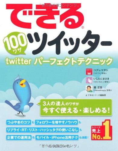 できる100ワザ ツイッター Twitterパーフェクトテクニック (できる100ワザシリーズ)の詳細を見る
