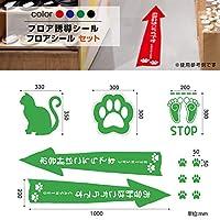フロア誘導シール「お会計はこちらです」赤・青・緑・黒 | 床面貼付ステッカー フロアシール シール 誘導 標識 案内 案内シール 矢印 ステッカー 滑り止め 肉球 足跡 猫 犬 日本製 fs-s-09 (グリーン)