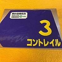 競馬コントレイル(菊花賞)ミニゼッケンJRA京都競馬場三冠達成