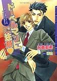 ドーベルマンにご注意  / 名倉 和希 のシリーズ情報を見る