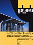 世界の美術館―未来への架け橋