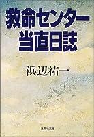 救命センター当直日誌 (集英社文庫)
