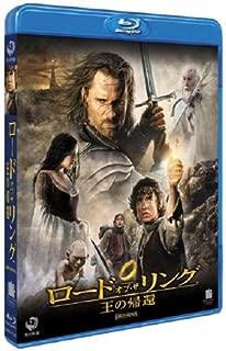 ロード・オブ・ザ・リング/王の帰還 【Blu-ray】